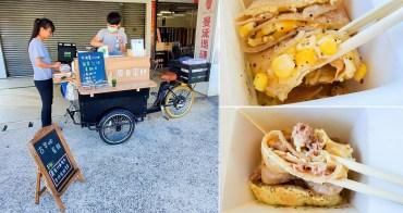 【台南美食】早上只出現四小時古早味早餐|9款蛋餅讓你選|海佃路早餐美食~~晨食行動餐車-手作蛋餅專賣