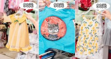 【台南童裝】隱身小北觀光夜市內服裝店 兒童服裝90元起 洋裝190元起 從新生兒到少女都有~~宏大童裝精品店