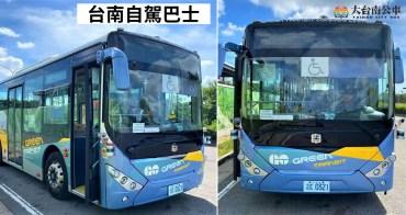 【台南交通】台南市自駕公車正式領牌取得上路權|目前沙崙、南科線測試中|預計下半年開放搭乘~~台南自駕巴士