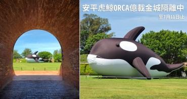 【期間限定景點】安平虎鯨ORCA目前正在億載金城隔離中|3層樓高的虎鯨在台南|安平虎鯨 ORCA GO!夏日嘉年華本月15號正式登場~~安平虎鯨 ORCA GO!夏日嘉年華