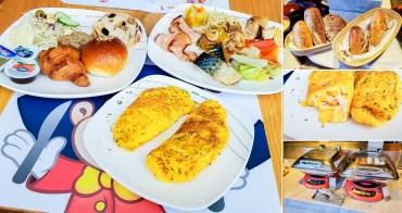 【台南早餐】老爺行旅自助式早餐 自家手作麵包 多款蛋料理任你點 主廚拿手料理~~甘粹餐廳早餐吃到飽