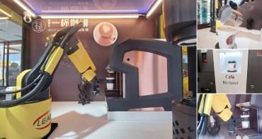 【台南飲料】台南首間機械手臂咖啡 智慧咖啡24小時隨時想喝都可以買到 機器也會拉花~~啡常站