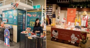【台南活動】鐵皮玩具展 Hello Kitty 漫步林時光 免費參觀現場可購買~~FOCUS時尚流行館