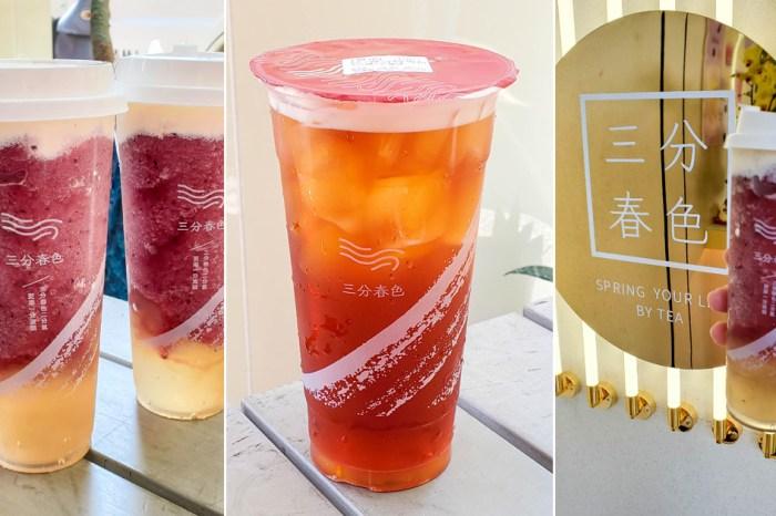 【台南飲料】連鎖新品牌在台南|季節限定霸氣葡萄飲品系列|奉茶日買一送一~~三分春色台南華北店