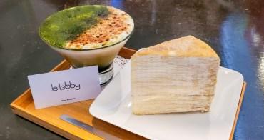 【台南美食】台南最高52層的千層蛋糕|千層界的101|搭配飲料更超值|兜空間千層蛋糕~~LE LOBBY咖啡文創