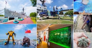 【台南景點】海陸空讓你一次滿足|水母陪你喝咖啡|摸摸海底生物親子觸摸池|鯊魚大洋池|機器人特展|戰艦世界貨櫃體驗館~安平定情碼頭德陽艦園區
