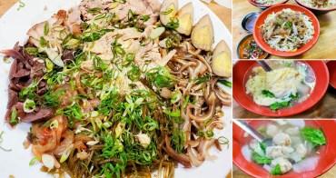 【台南美食】一天只賣中午的在地陽春麵|歸仁50年小吃老店|切滷菜的刀工超厲害|大碗湯品超大碗~~老蔡外省麵