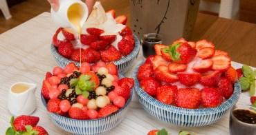 【台南美食】紅通通草莓就要融化你的少女心|草莓季開跑|奶蓋草莓|草莓布丁牛奶|草莓冰加湯圓~~南泉冰菓室