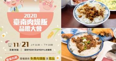 【台南活動】活動當天送出6500碗肉燥飯免費吃|肉燥搭配台南越光米|台南肉燥飯比賽~~2020台南肉燥品嘗大會