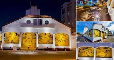 【臺南景點】舊魚市場魚市場外觀華麗轉身 金光閃閃的魚獲豐收藝術牆面 在城市裡看見大海的寶物~~舊魚市場大海的寶物