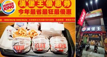 【台南美食】今年最省最狂最優惠的優惠券,只在漢堡王|一起優惠到2021年3月|買一送一等優惠~~漢堡王burgerking