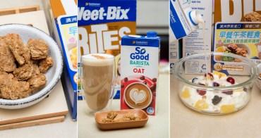 【植物奶】UrMart優馬選品 SoGood植物奶 澳洲第一品牌 Barista咖啡師系列新上市 紐.澳咖啡館滿常使用 植物奶香濃又滑順 WeetBix穀片 6顆等於一盤高麗菜纖維~~SoGood植物奶&WeetBix穀片