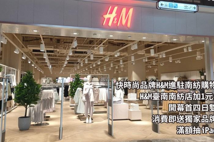 【臺南百貨服飾】H&M臺南南紡店加1元多1件|快時尚品牌H&M進駐南紡購物中心|開幕首四日雙重禮|開幕前四日消費即送獨家品牌摺扇|滿額抽iPad Air~H&M台南南紡店