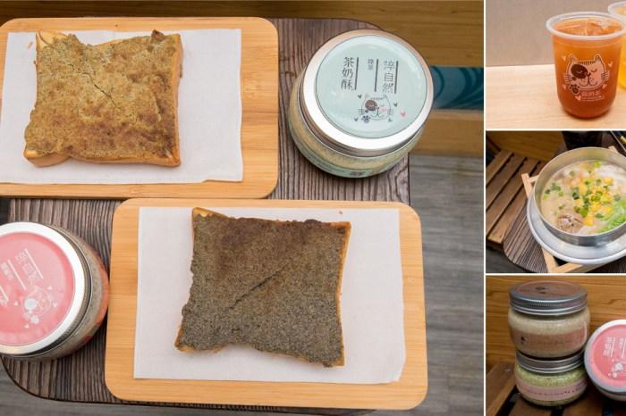 【台南東區】銅板價茶奶酥吐司麵包|手沖無農藥茶飲|茶湯頭鍋燒意麵|添加高大的古早味奶茶|德安百貨輕食鍋燒飲品|提供內用及外送平台外送~台南淬自然