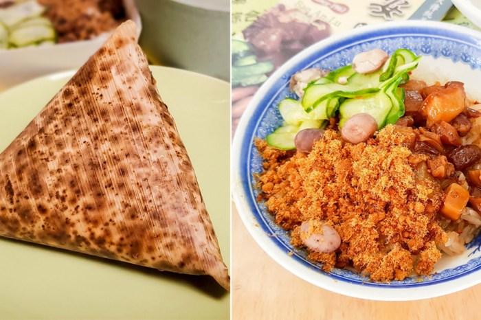 【台南美食】從挑扁擔到店面的台南傳統小吃 府城十大傳統美食 粽葉米糕 保安路米糕~~保安路米糕