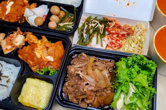 【臺南美食】韓式阿嬤餐盒外帶起來 加39元升級豆腐鍋 醬燒肉包菜 防疫餐盒~~哈摩尼韓食堂台南店