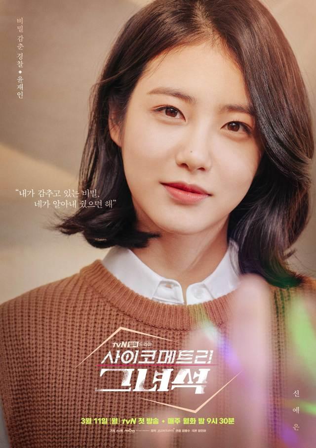 비밀을 감춘 경찰 '윤재인'