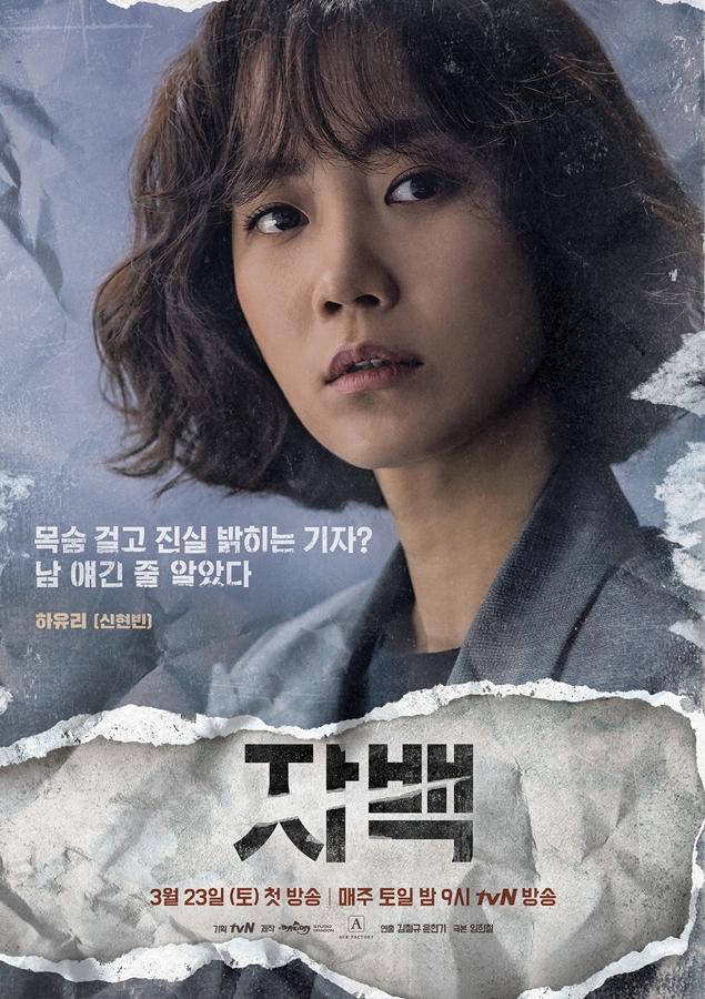 <자백> 신현빈 캐릭터포스터