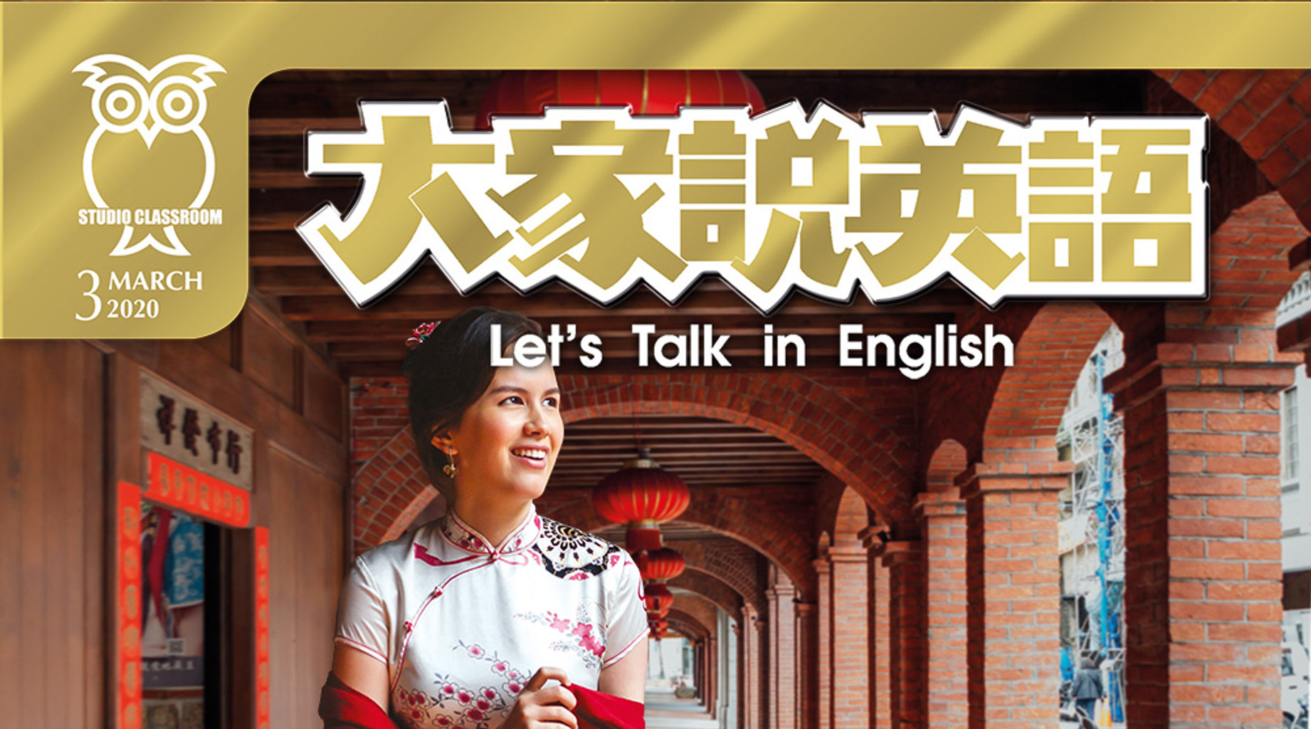 大家說英語今日影片|免費線上看|育樂|LINE TV-精彩隨看