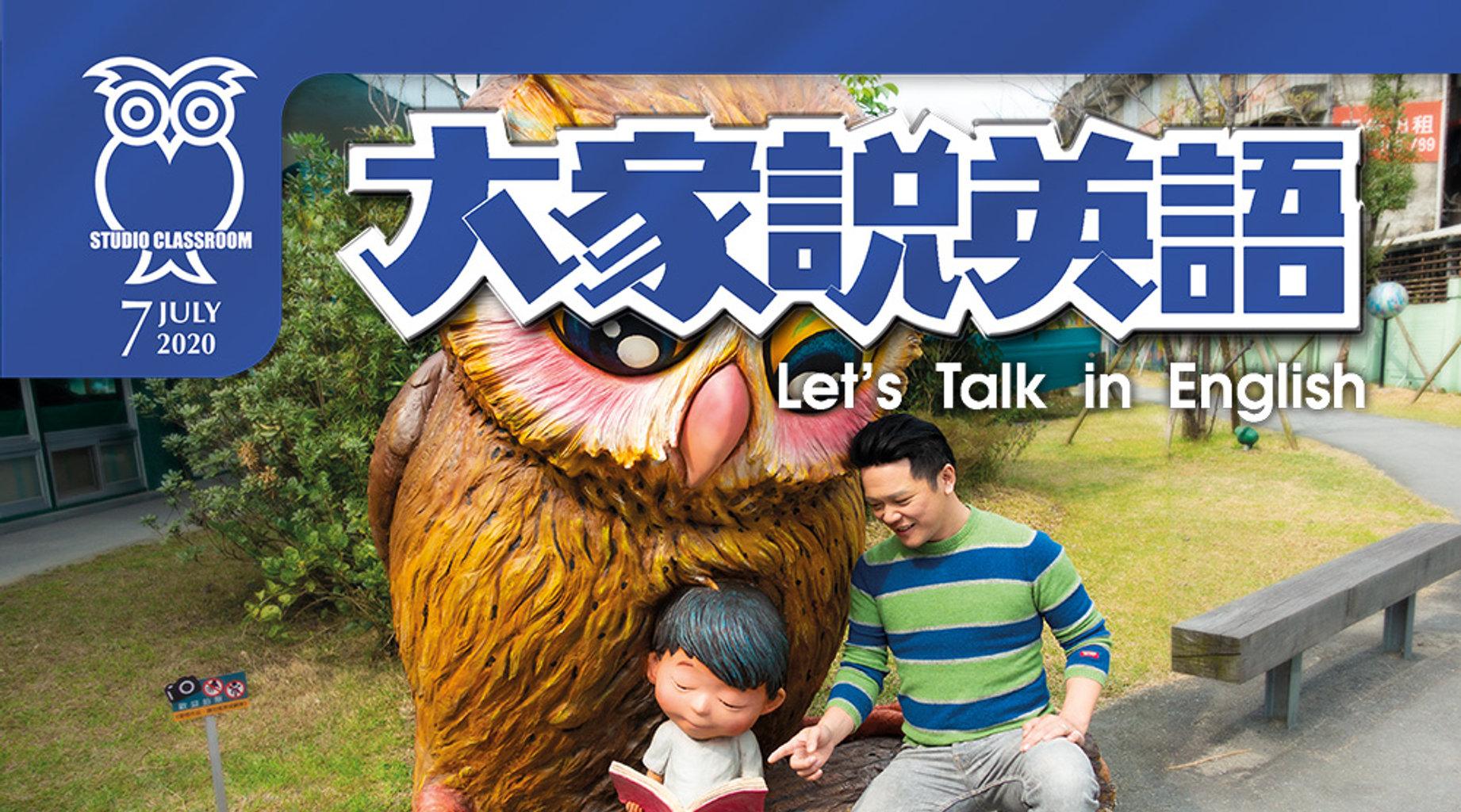 七月號 大家說英語0701-袋鼠酷蹦跳|線上看|語言學習|LINE TV-精彩隨看