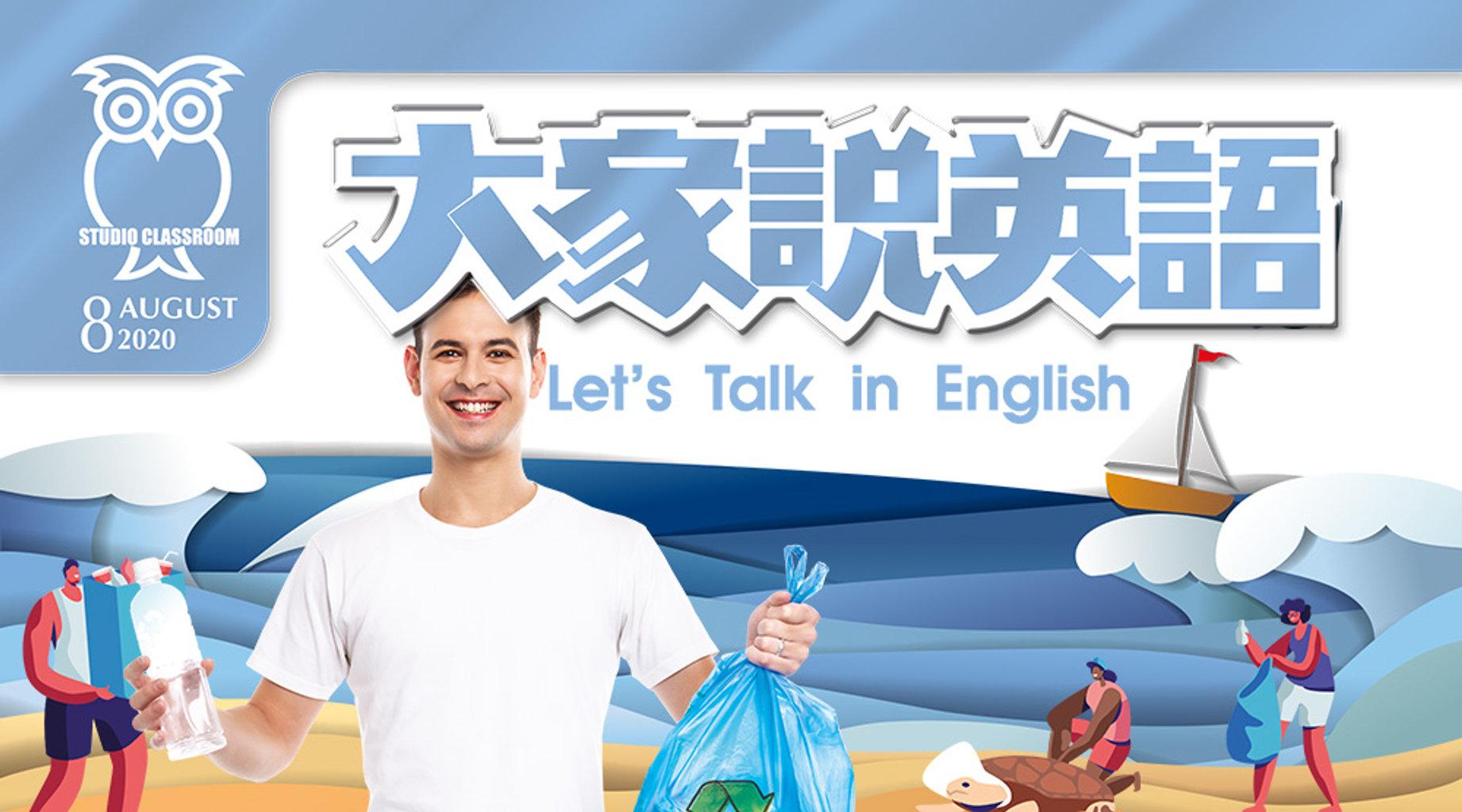八月號 大家說英語第1集|免費線上看|語言學習|LINE TV-精彩隨看