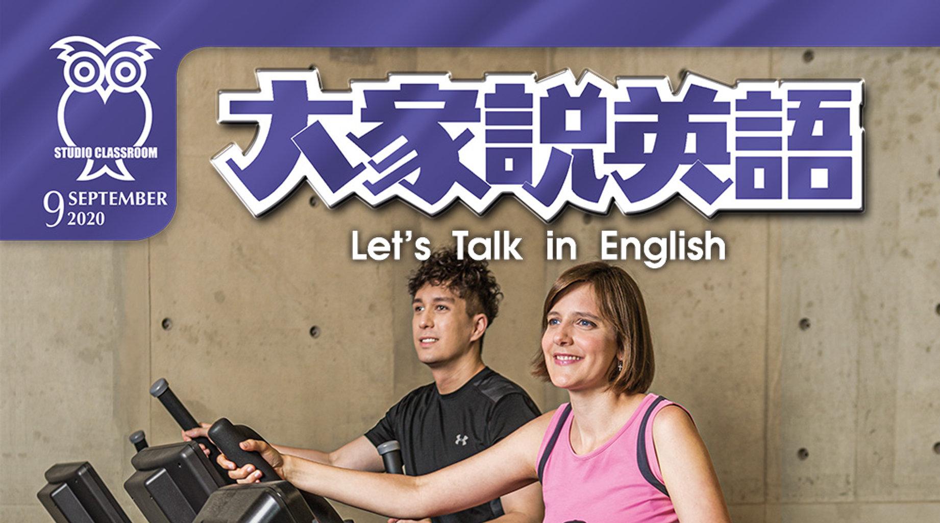 九月號 大家說英語第1集|免費線上看|語言學習|LINE TV-精彩隨看