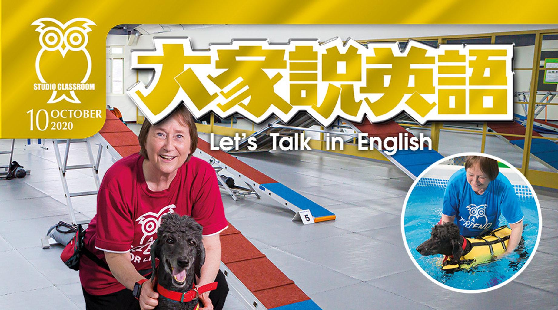 十月號 大家說英語第1集|免費線上看|語言學習|LINE TV-精彩隨看