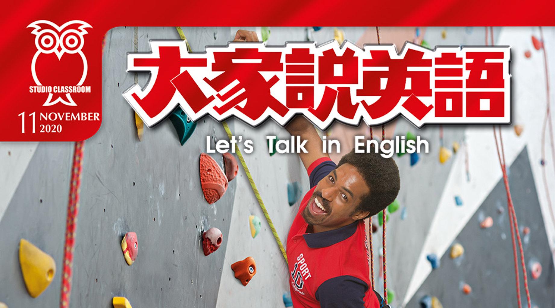 十一月號 大家說英語1102-如何寫感謝卡|線上看|語言學習|LINE TV-精彩隨看