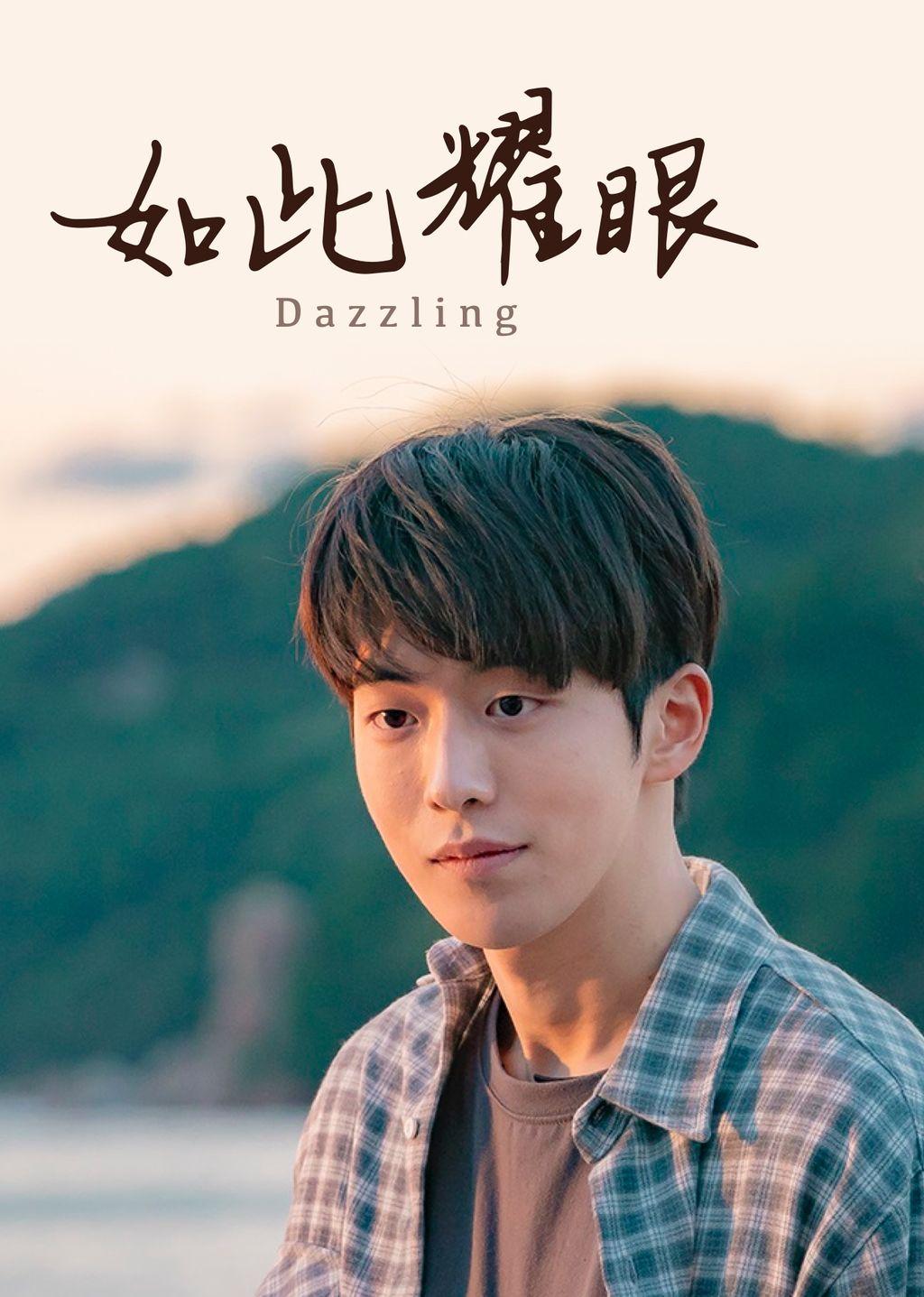 如此耀眼第1集|免費線上看|韓劇|LINE TV-精彩隨看