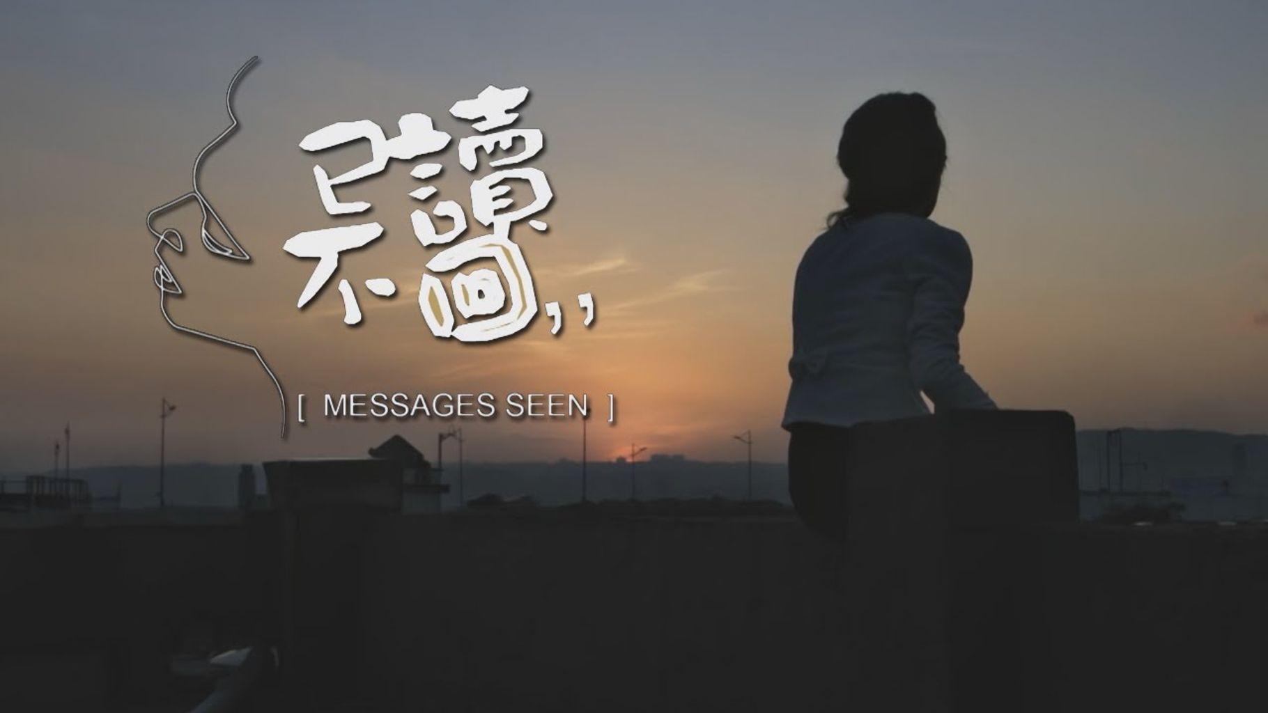 已讀不回第1集 免費線上看 臺劇 LINE TV-精彩隨看