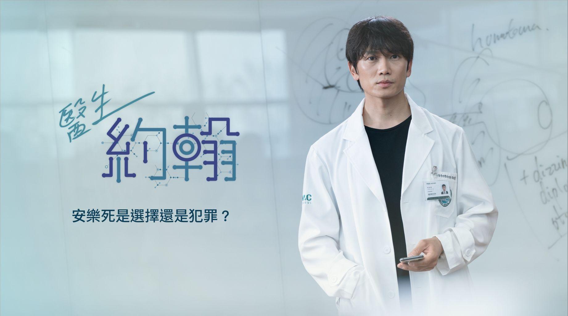 約翰醫生 Doctor John第1集|免費線上看|韓劇|LINE TV-精彩隨看