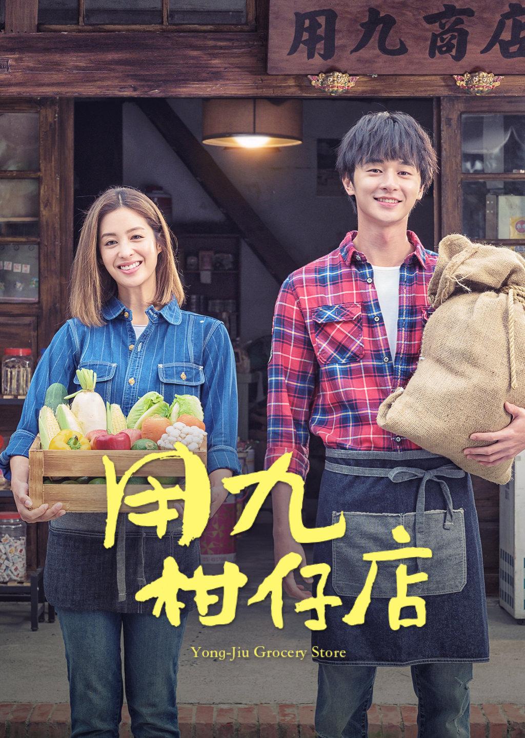 用九柑仔店第4集|免費線上看|臺劇|LINE TV-精彩隨看