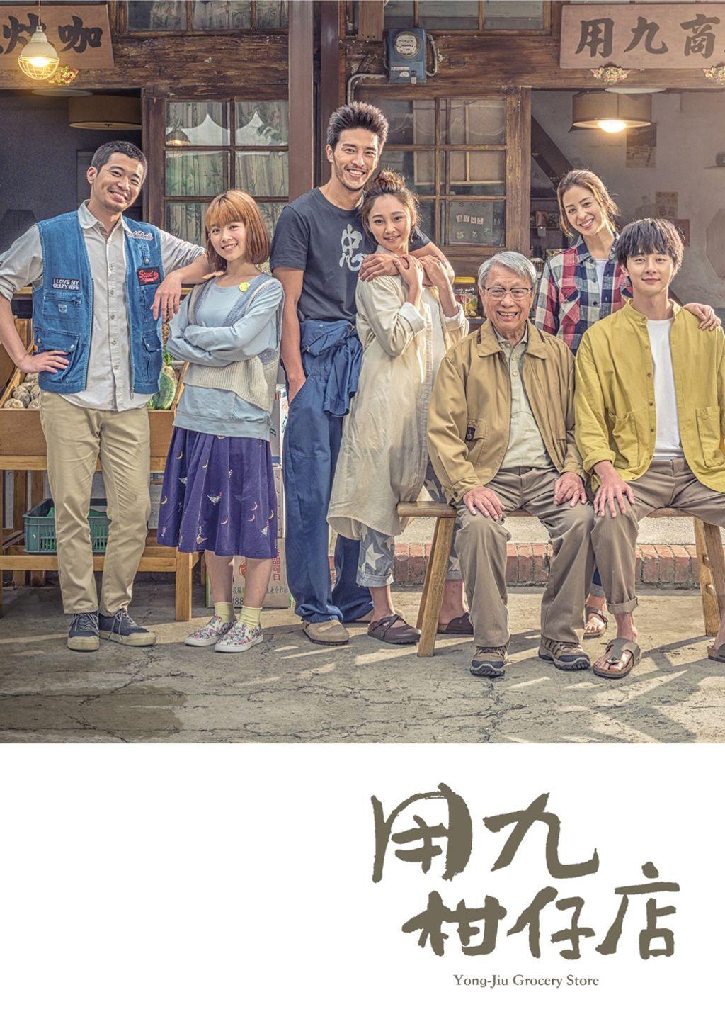 用九柑仔店第1集|免費線上看|臺劇|LINE TV-精彩隨看