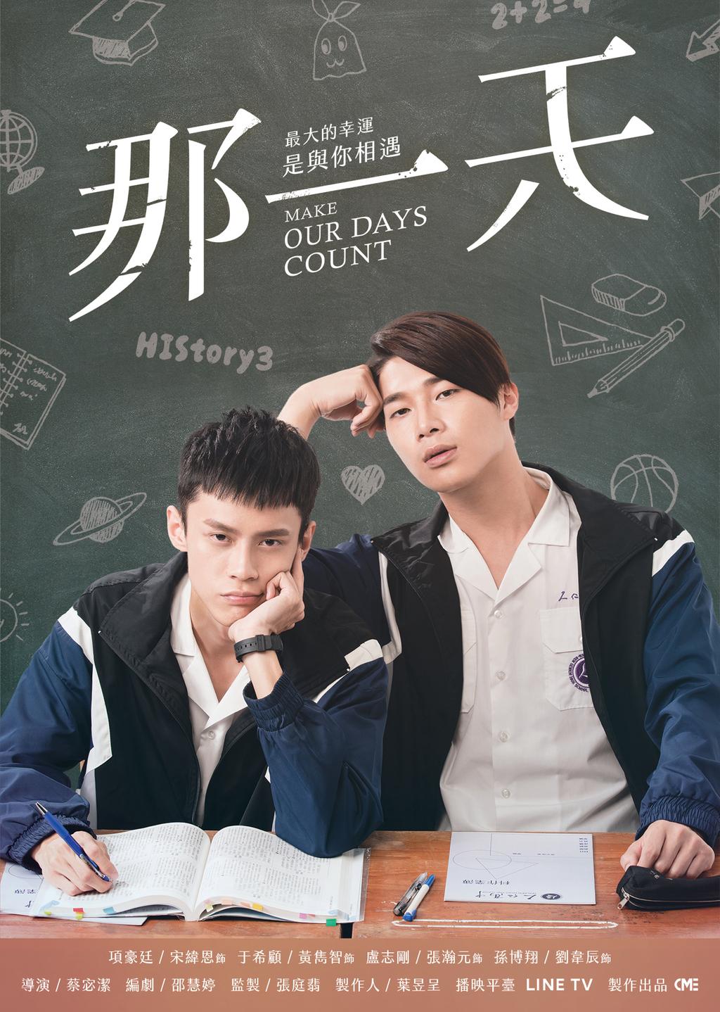 HIStory3-那一天05 心動 (上)|線上看|BL館|LINE TV-精彩隨看