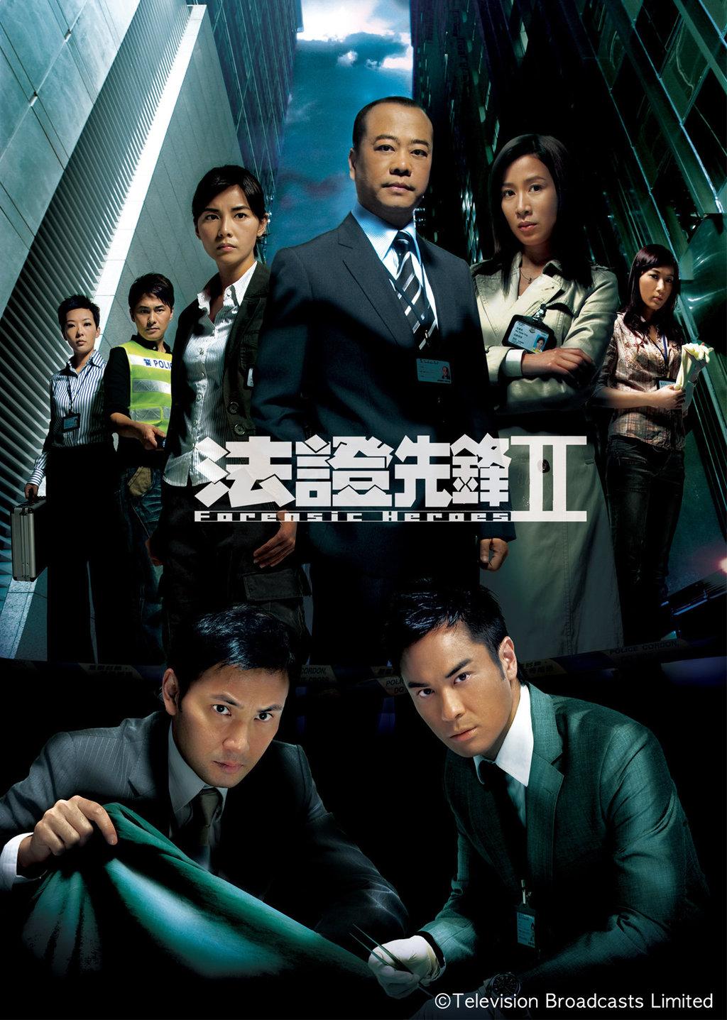 法證先鋒II第1集 免費線上看 港劇 LINE TV-精彩隨看