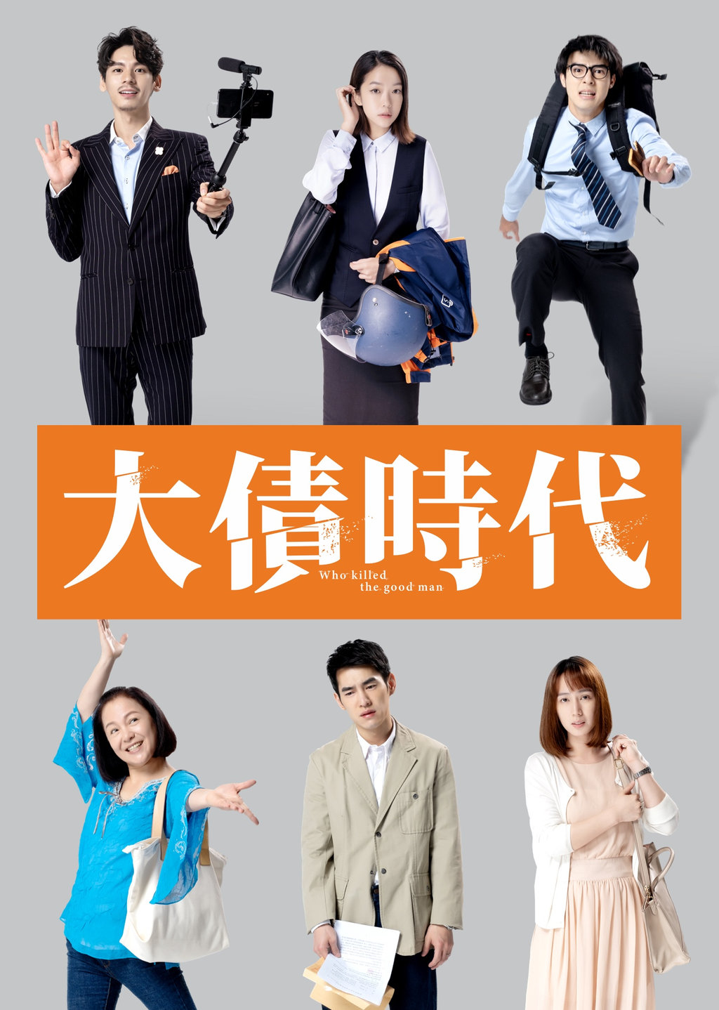 大債時代第1集 免費線上看 臺劇 LINE TV-精彩隨看