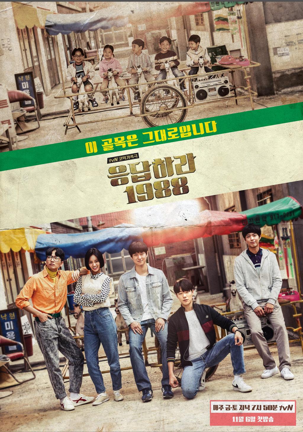 請回答1988第1集|免費線上看|韓劇|LINE TV-精彩隨看