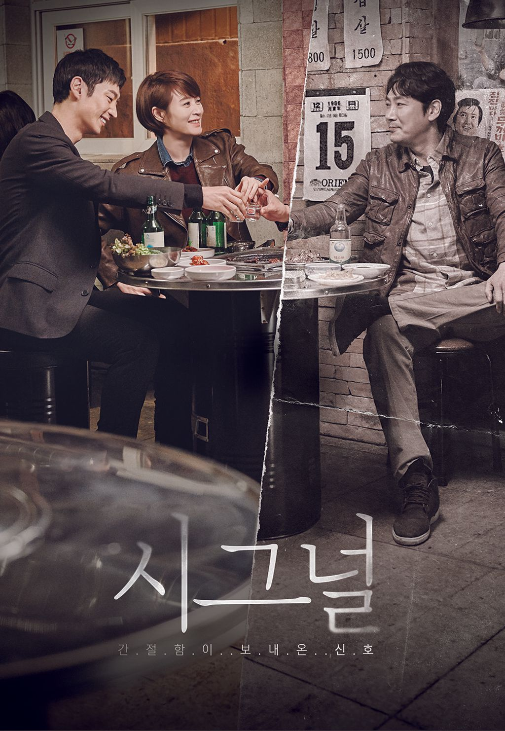 信號 Signal第1集|免費線上看|韓劇|LINE TV-精彩隨看