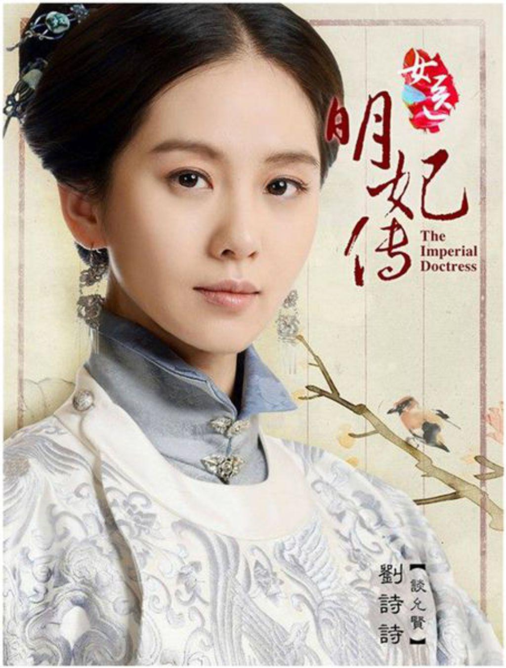 女醫明妃傳第9集|免費線上看|陸劇|LINE TV-精彩隨看