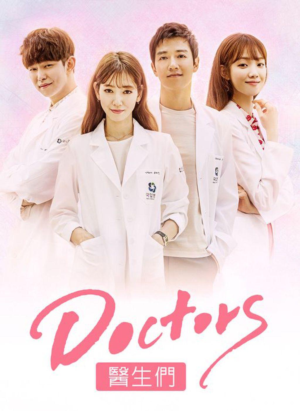 Doctors醫生們第1集 免費線上看 韓劇 LINE TV-精彩隨看