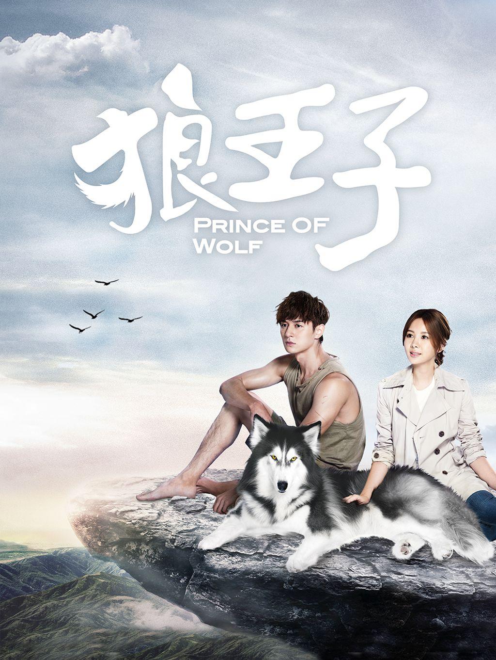 狼王子第1集|免費線上看|臺劇|LINE TV-精彩隨看