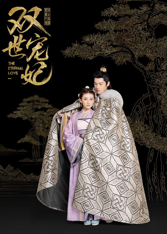 雙世寵妃第1集 免費線上看 陸劇 LINE TV-精彩隨看