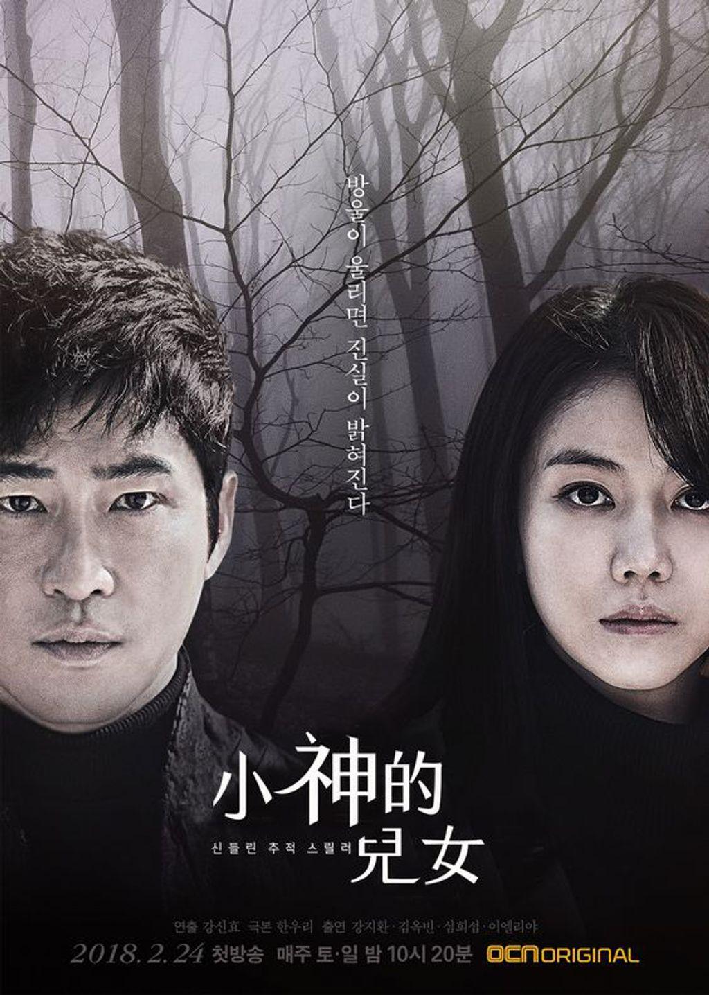 小神的孩子們第1集|免費線上看|韓劇|LINE TV-精彩隨看