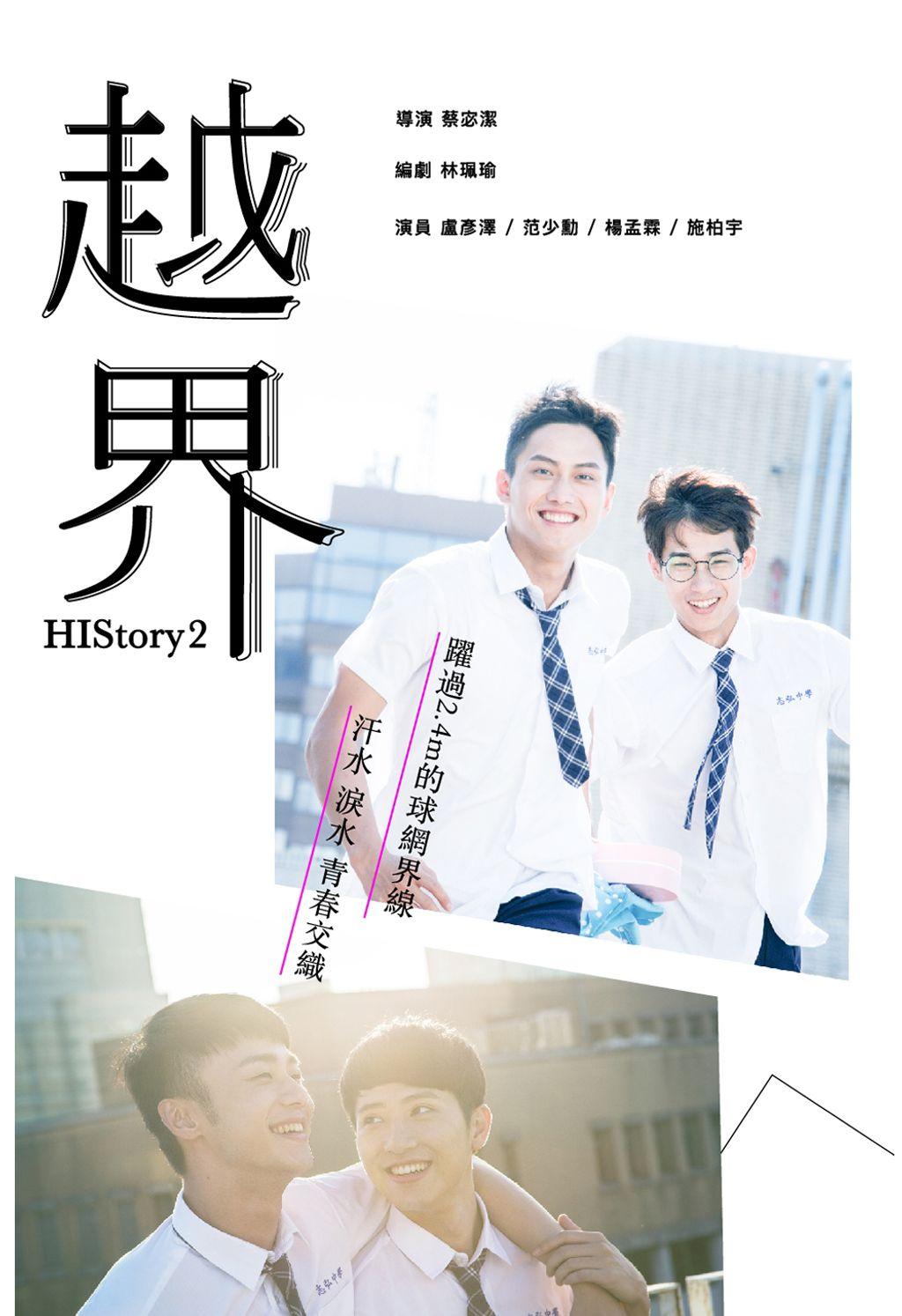 HIStory2-越界 私藏花絮隊長篇 線上看 BL館 LINE TV-精彩隨看