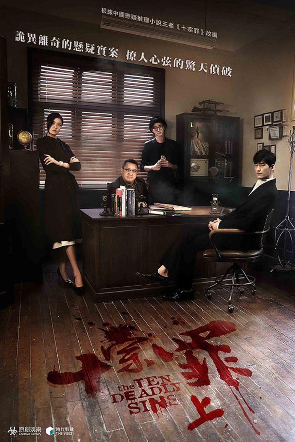 十宗罪(上)第1集|免費線上看|電影|LINE TV-精彩隨看