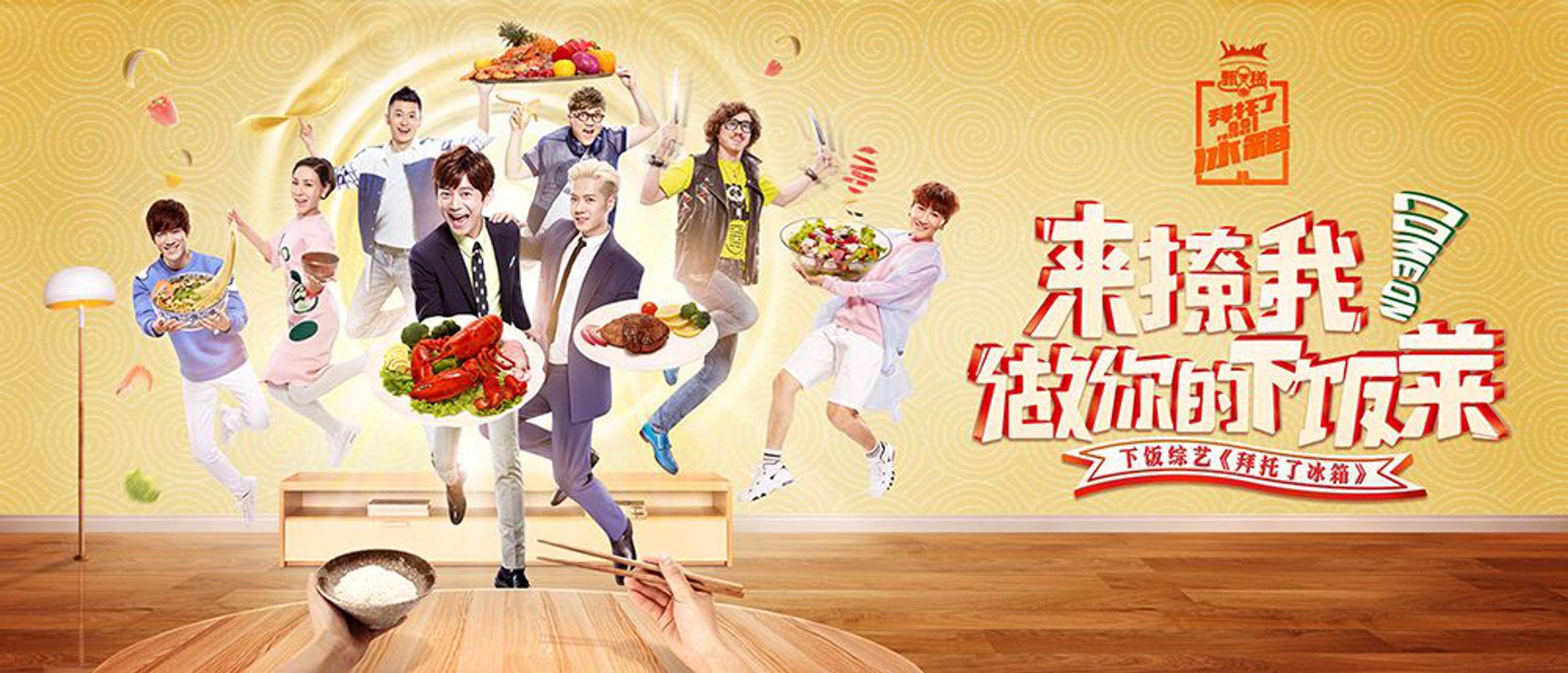 拜託了冰箱第二季(中國版)第1集|免費線上看|綜藝|LINE TV-精彩隨看