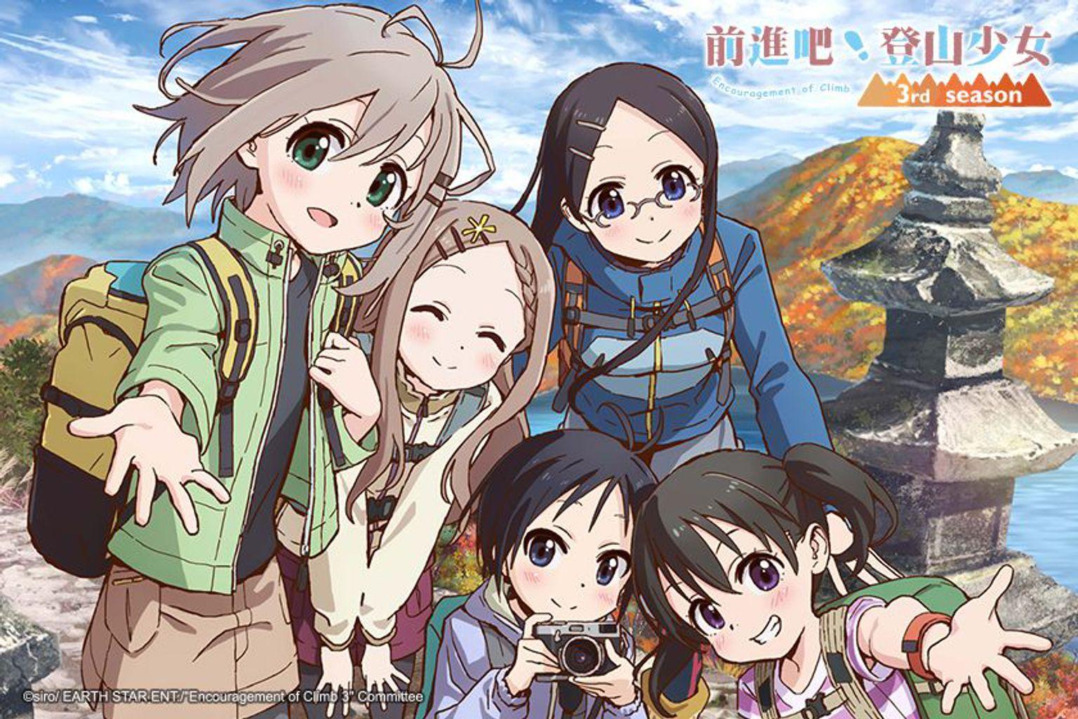 前進吧!登山少女 第三季第1集|免費線上看|動漫|LINE TV-精彩隨看