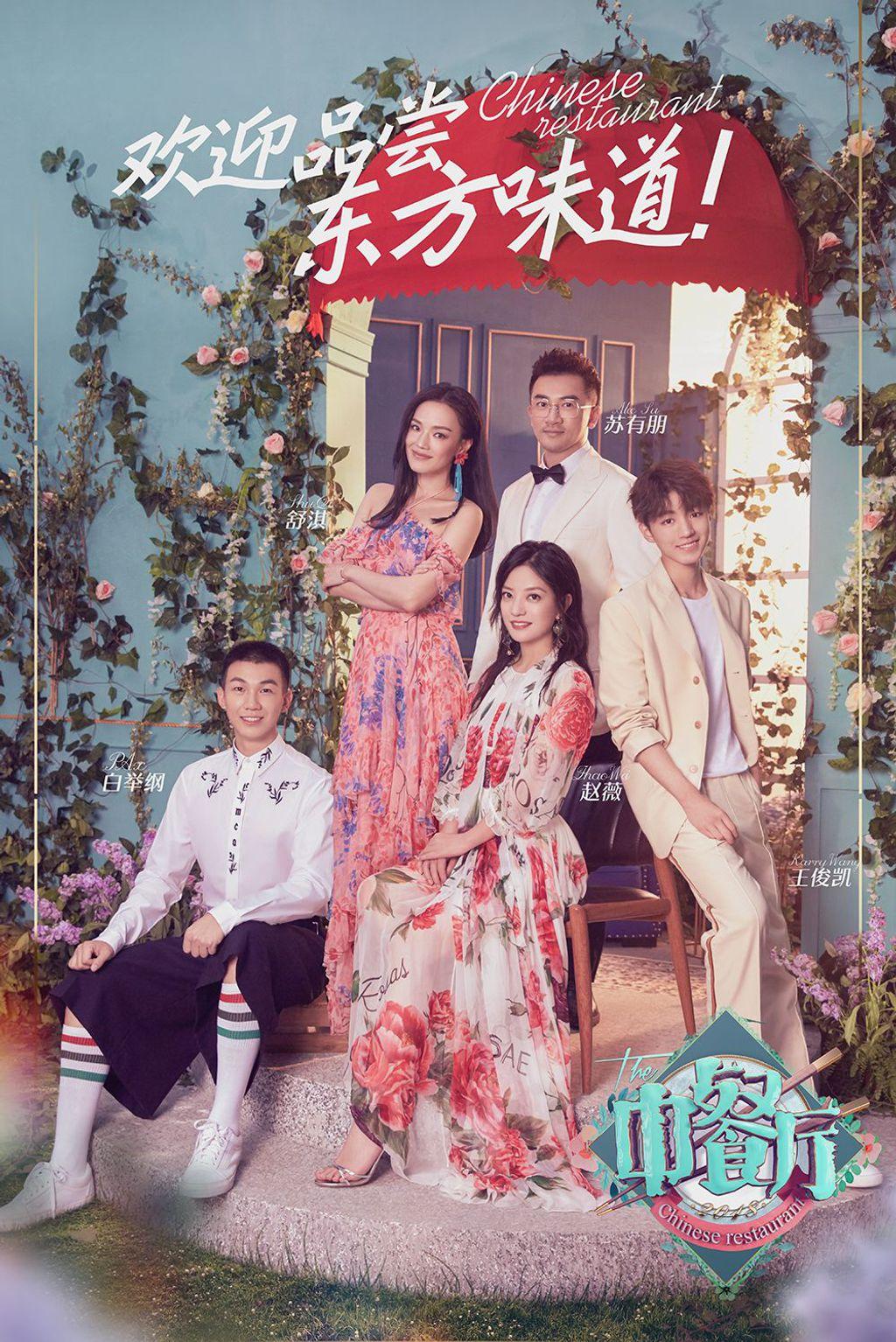 中餐廳 第二季第1集 免費線上看 綜藝 LINE TV-精彩隨看