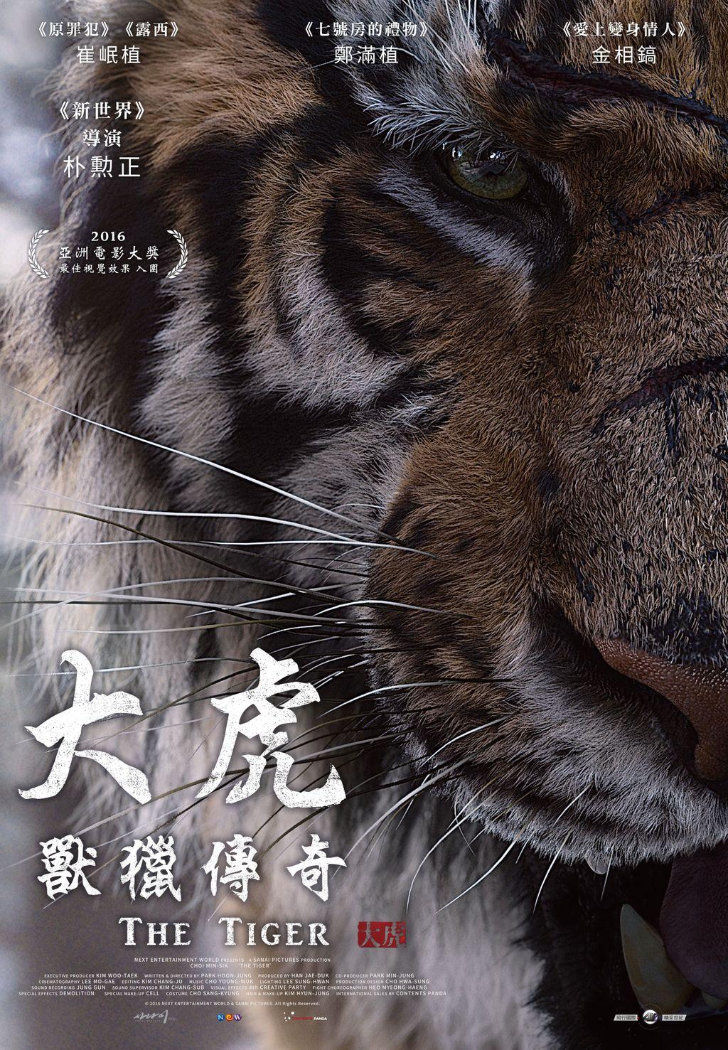 大虎:獸獵傳奇第1集 線上看 VIP會員 LINE TV-精彩隨看