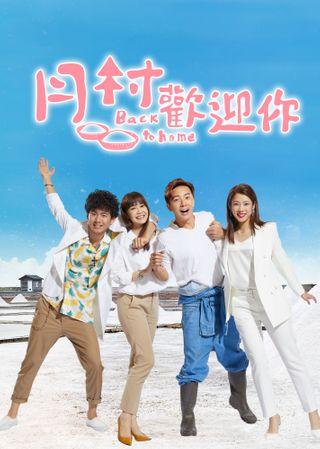 月村歡迎你第1集 免費線上看 臺劇 LINE TV-精彩隨看